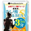 bcaa アミノ酸 必須アミノ酸 サプリメント リジン ロイ
