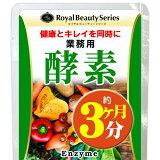 ◆業務用 酵素 180粒◆[メール便対応商品]90種類もの果物、野草、穀物から抽出(約3ヶ月分)