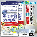 ガセリ菌 サプリメント◆ガセリ菌 プレミアム 約1年分 360粒◆[メール便対応商品]