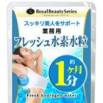◆業務用 フレッシュ水素水粒 90粒◆(約1ヶ月分)[メール便対応商品]サプリ_rbs20thprbs