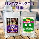 燃焼系ダイエッター応援セット (HMB フォルスコリ と 酵素 各5ヶ月分ずつの...