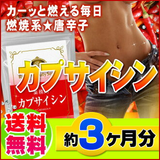 Value Pack, Capsaicin, 270 Capsules, Made in Japan *NO Cancellation,Return,Refunds and Exchange*