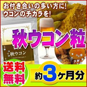 業務用秋ウコン粒450粒