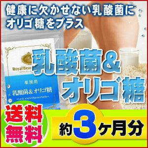 業務用乳酸菌&オリゴ糖270粒