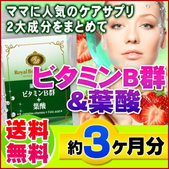 Value pack Vitamin B complex + Folic acid 270 tablets Made in Japan *NO Cancellation,Return,Refunds and Exchange*