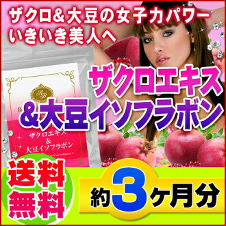Economy Pack Pomegranate Extract & Soy Isoflavone 270 Tablets Made in Japan *NO Cancellation,Return,Refunds and Exchange*
