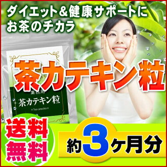Value pack grain catechins 270 in Japan. *NO Cancellation,Return,Refunds and Exchange*