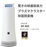 DY-S01