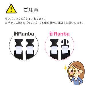 Ranba(ランバ)専用フック