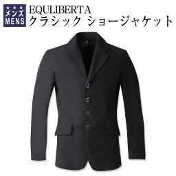 乗馬 ジャケット じょうらん ショージャケット 競技用ジャケット EQULIBERTA クラシック ショージャケット メンズ 乗馬用品 馬具