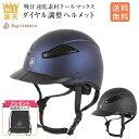 乗馬 ヘルメット レディース メンズ 子供 ジュニア 送料無料 クールマックス 収納バッグ付 coolmax 安全...