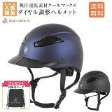 乗馬 ヘルメット レディース メンズ ジュニア 送料無料 クールマックス サイズ調整 収納バッグ付 coolmax 乗馬用品 安全 帽子 乗馬帽 初心者エクリベルタ | EQULIBERTA エアリー クールマックスダイヤル調整ヘルメット