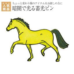 乗馬 雑貨 happyROSS ホースモチーフ ピン(蓄光タイプ) 乗馬用品 馬具