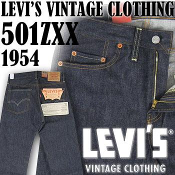 LEVI'S VINTAGE CLOTHING リジッド 501ZXX 1954年モデル 米国製 50154-0001/50154-0068「LVC リー...