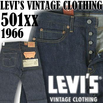 LEVI'S VINTAGE CLOTHING リジッド 501XX 1966年モデル 米国製 66501-0008/66501-0128「LVC リーバ...