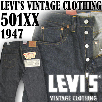 LEVI'S VINTAGE CLOTHING リジッド 501XX 1947年モデル 米国製 47501-0117/47501-0167「LVC リーバ...
