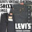 LEVI'S VINTAGE CLOTHING リジッド 501XX 1955年モデル 米国製 50155-0116/50155-0040「LVC リーバイス ヴィンテージ復刻版」「チェーンステッチ裾上げ無料」
