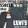 LEVI'S VINTAGE CLOTHING リジッド 1944年 501XX 大戦モデル 米国製 44501-0118/44501-0068「LVC リーバイスヴィンテージ復刻版」「チェーンステッチ裾上げ無料」