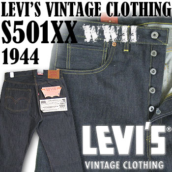 LEVI'S VINTAGE CLOTHING リジッド 1944年 501XX 大戦モデル 米国製 44501-0118/44501-0068