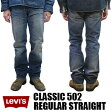 Levi's リーバイス 502 ライトヴィンテージ【メンズ/ジーンズ/デニム/チェーンステッチ/Levi/Levi's】【リーバイス502穿き易いレギュラーストレートジーンズ】