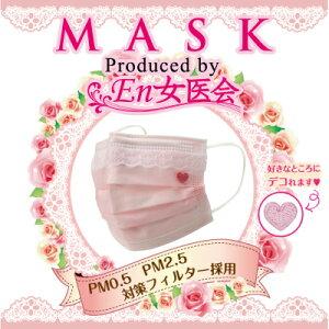 女医がマスクを作ると、高機能でこんなに可愛くなる。En女医マスク(3枚入り)【マスク ピンク...