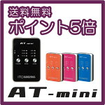 マイクロカレントAT-miniトップ画像