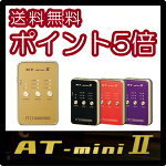 マイクロカレントAT-mini2トップ画像