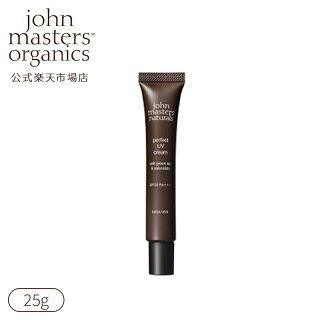 【公式】ジョンマスターオーガニックJohnMastersOrganicsG&CパーフェクトUVクリーム(グリーンティー&カレンデュラ)