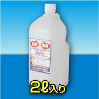 薄めなくてもそのまま使える除菌水♪気になる場所の除菌と消臭に♪【除菌 消臭 ウイルス ア...