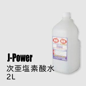 次亜塩素酸水【2L】【J-POWER(次亜塩素酸水)詰め替え用2L】超音波式 加湿器で噴霧して部屋中を除菌・消臭スプレー(別売)スプレー容器(別売) 次亜塩酸 次亜塩素酸 ウイルス対策 噴霧器 生成器