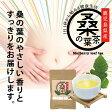 """""""からだ""""に美味しい桑の葉茶で健康な毎日を♪【鹿児島県産 桑の葉茶 スティックタイプ(粉末1.5g/10包)】お手軽に飲めるスティックタイプ*お試しでどうぞ。【送料無料】"""