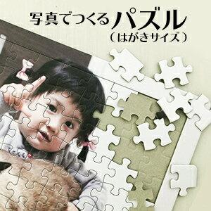 贈ったお祝い 年賀状に貼ってあった子どもの写真で作ったオリジナルジグソーパズル