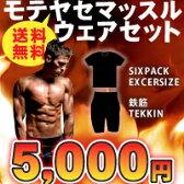 モテヤセマッスルウェアセット!SIXPACK EXCERSIZE(シックスパックエクササイズ)TEKKIN 鉄筋(てっきん)【送料無料】