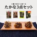 九州産の高菜をじっくり漬け込み熟成させた本場の味わい。選べる高菜の3品セット!【九州たかな...