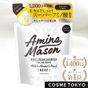 シャンプー 詰め替え Amino Mason アミノメイソン アミノ酸 トリートメント 詰替え 詰替...