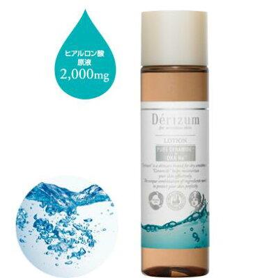 デリズムアクアモイストデリズムデリズムderizumデリズム化粧水化粧水