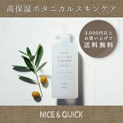 nice&quickナイス&クイック化粧水