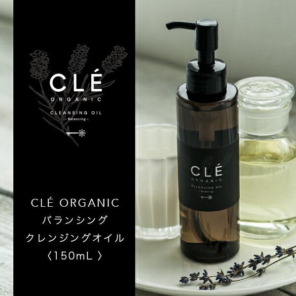 CLE ORGANIC クレ オーガニック バランシング クレンジングオイル 150mL オーガニック クレンジングオイル