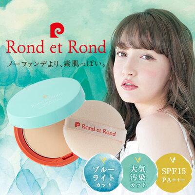 RondetRondナイト&デイシークレットカバーパウダー