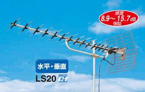 【送料無料】マスプロ 地上デジタル対応高性能20素子UHFアンテナ LS20【送料無料】マスプロ地上...