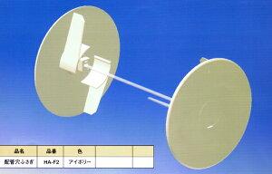 配管穴ふさぎHA-F2 アイボリー