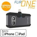 【送料無料】FLIR・フリア ONE PRO for iOS スマートフォン対応赤外線サーモグラフィ 435-0006-03