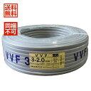 【あす楽対応】【送料無料(沖縄離島除く)】【同梱不可】 SFCC VVFケーブル 2.0mm×3芯 赤白黒 100m 灰 VVF3×2.0 / VVF2.0×3c×100m / VVF3c-2.0mm / 2.0mm×3芯・・・