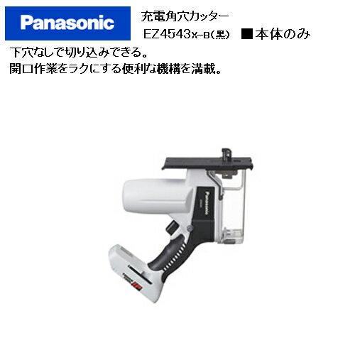 【送料無料!】Panasonic 充電角穴カッター 14.4V本体のみ EZ4543XB