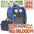 【送料無料】 TASCO/タスコ フロン回収機 ツインサンダー220 TA110X 【フロン回収装置/空調工具/エアコン】