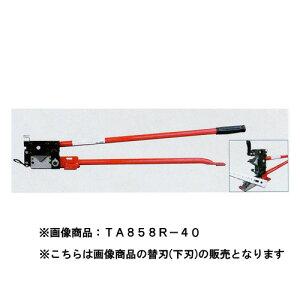 TASCO/タスコTA850R-40用下刃TA858R-42