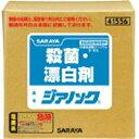 サラヤ殺菌漂白剤 ジアノック 20kg41556【2948206】