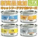 【新発売】グリーンフィッシュ DTX センシブル キャット缶フード