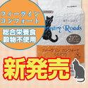 【新発売】 カントリーロード フィーラインコンフォート