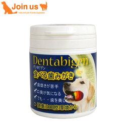 [メディマル]デンタビゲン食べる歯みがき(デンタルケアサプリメント)